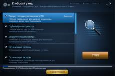 Скриншот 3 из 8 программы Advanced SystemCare