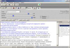 Скриншот 2 из 2 программы Govorilka