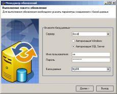 Скриншот 1 из 1 программы Менеджер обновления баз данных