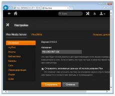 Скриншот 3 из 3 программы Plex Media Server