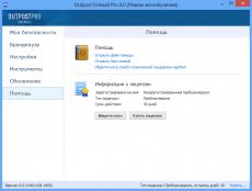 Скриншот 1 из 8 программы Outpost Firewall
