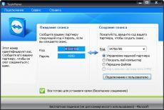 Скриншот 5 из 5 программы TeamViewer