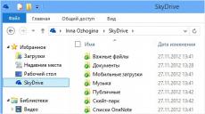 Скриншот 1 из 2 программы Microsoft OneDrive