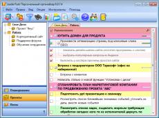 Скриншот 1 из 7 программы LeaderTask