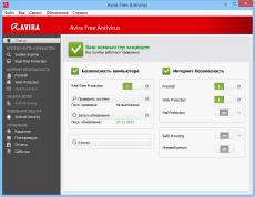 Скриншот 1 из 4 программы Avira Free Antivirus