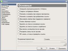 Скриншот 2 из 3 программы USDownloader (1.06.20)