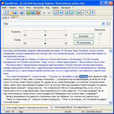 Скриншот 1 из 3 программы Balabolka