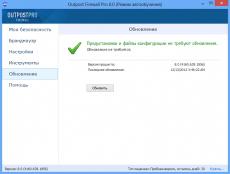 Скриншот 2 из 8 программы Outpost Firewall
