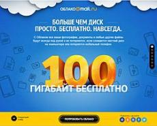 Скриншот 1 из 1 программы Облако Mail.ru