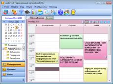Скриншот 4 из 7 программы LeaderTask
