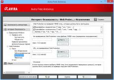 Скриншот 4 из 4 программы Avira Free Antivirus