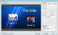 Скриншот 6 из 6 программы ВидеоМОНТАЖ