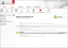 Скриншот 5 из 10 программы Ashampoo AntiVirus 2016