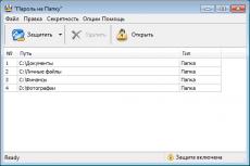 Скриншот 1 из 1 программы Пароль на Папку