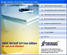 Скриншот 1 из 1 программы Paragon Drive Backup