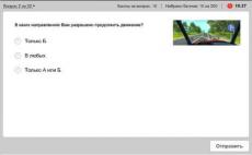 Скриншот 1 из 1 программы Учебная программа ПДД