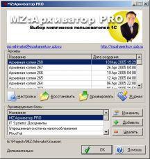 Скриншот 1 из 1 программы MZ:Архиватор