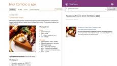 Скриншот 2 из 4 программы Microsoft OneNote