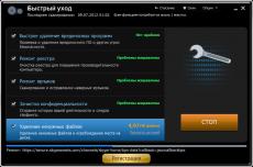 Скриншот 4 из 8 программы Advanced SystemCare