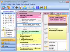 Скриншот 5 из 7 программы LeaderTask