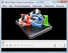 Скриншот 1 из 1 программы MPC-HC