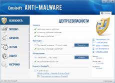 Скриншот 1 из 3 программы Emsisoft Anti-Malware