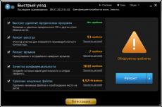 Скриншот 5 из 8 программы Advanced SystemCare
