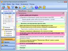 Скриншот 6 из 7 программы LeaderTask