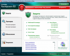 Скриншот 1 из 1 программы Kaspersky Anti-Virus WKS Technical Preview
