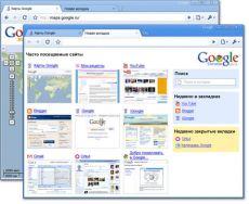 Скриншот 1 из 2 программы Google Chrome