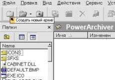 Скриншот 1 из 1 программы Русификатор PowerArchiver