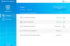 Скриншот 2 из 4 программы 360 Total Security Essential