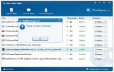 Скриншот 4 из 4 программы Wise Folder Hider