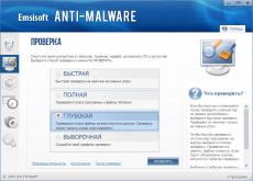 Скриншот 2 из 3 программы Emsisoft Anti-Malware