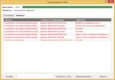 Скриншот 5 из 8 программы NANO Антивирус