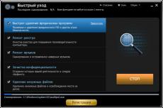 Скриншот 6 из 8 программы Advanced SystemCare