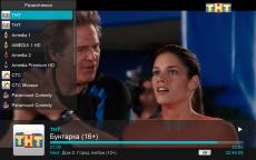 Скриншот 1 из 2 программы Perfect Player