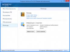 Скриншот 1 из 6 программы Outpost Antivirus