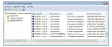 Скриншот 3 из 3 программы USB-Фильтр