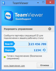 Скриншот 1 из 1 программы TeamViewer QuickSupport