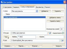 Скриншот 1 из 1 программы AWBackuper