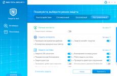 Скриншот 3 из 4 программы 360 Total Security Essential