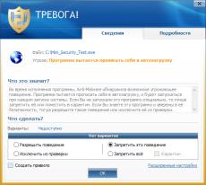 Скриншот 3 из 3 программы Emsisoft Anti-Malware