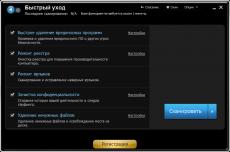 Скриншот 7 из 8 программы Advanced SystemCare
