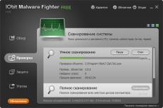Скриншот 1 из 1 программы IObit Malware Fighter