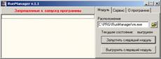 Скриншот 1 из 1 программы Run Manager