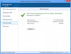 Скриншот 2 из 6 программы Outpost Antivirus