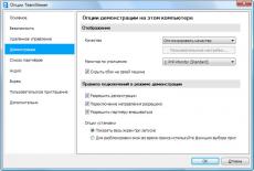 Скриншот 1 из 5 программы TeamViewer