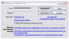 Скриншот 1 из 1 программы Password Cracker