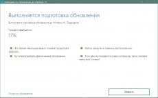 Скриншот 1 из 1 программы Помощник по обновлению до Windows